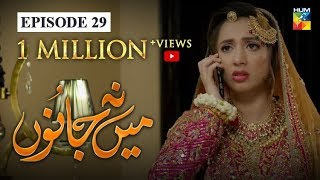 Mein Na Janoo Episode 29 HUM TV Drama 4 February 2020