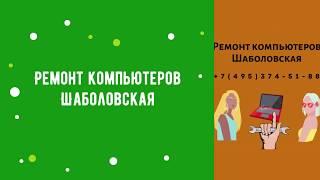 Ремонт компьютеров Шаболовская | Ремонт ноутбуков Шаболовская | Ремонт Mac Орехово +7(495)374-51-88