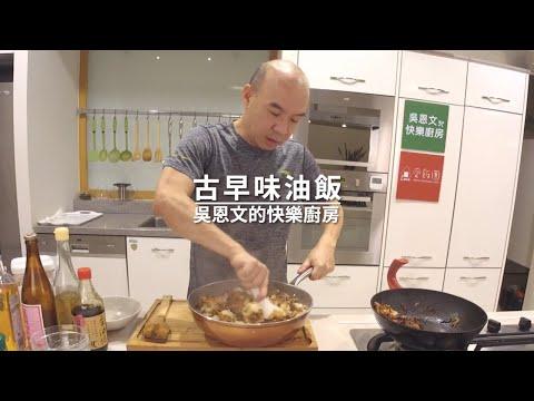 吳恩文的快樂廚房┃不失敗古早味油飯「直播完整版」