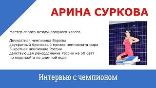 Арина Суркова про соревнования рекорды и тренировки