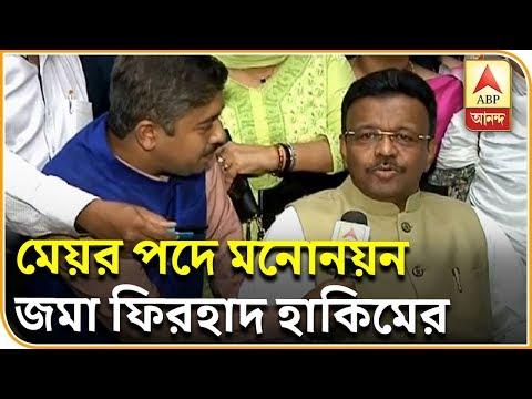 Mayor Candidate Firhad Hakim Files Nomination | ABP Ananda