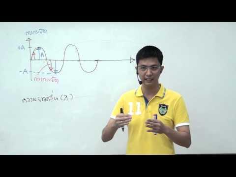ฟิสิกส์ ม.5 บทที่9 คลื่นกล ครั้งที่ 2 (สอนปี57)