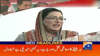 Geo Headlines - 07 PM - 04 July 2019