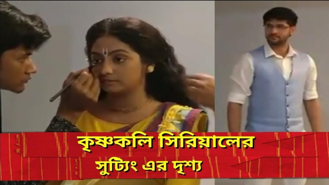 Krishnokoli (কৃষ্ণকলি) Shooting Video   Tiyasha Roy   Neel Bhattacharyaee    Zee Bangla
