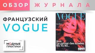 Французский VOGUE. Обзор журнала- европейские тренды она осень 2019 года, множество вариантов пальто