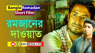 Bangla Islamic Short Film   রমজানুল মোবারোকের ইসলামিক শর্ট ফিল্ম   Romjaner Daw-wet    HR Media LTD