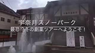 宇奈月スノーパーク_最恐⁉︎冬の劇薬ツアーへようこそ!