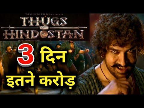 वाह आमिर : Thugs Of hindostan   3rd Day Collection शानदार, तोड़ा बड़ा रिकॉर्ड Mp3