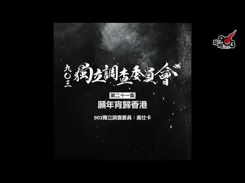願年宵歸香港【903獨立調查委員會EP21】