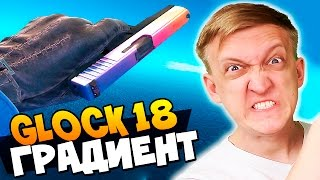 МОЙ САМЫЙ ПЕРВЫЙ ДОРОГОЙ КРАФТ ПИСТОЛЕТА GLOCK-18 ГРАДИЕНТ В CS:GO