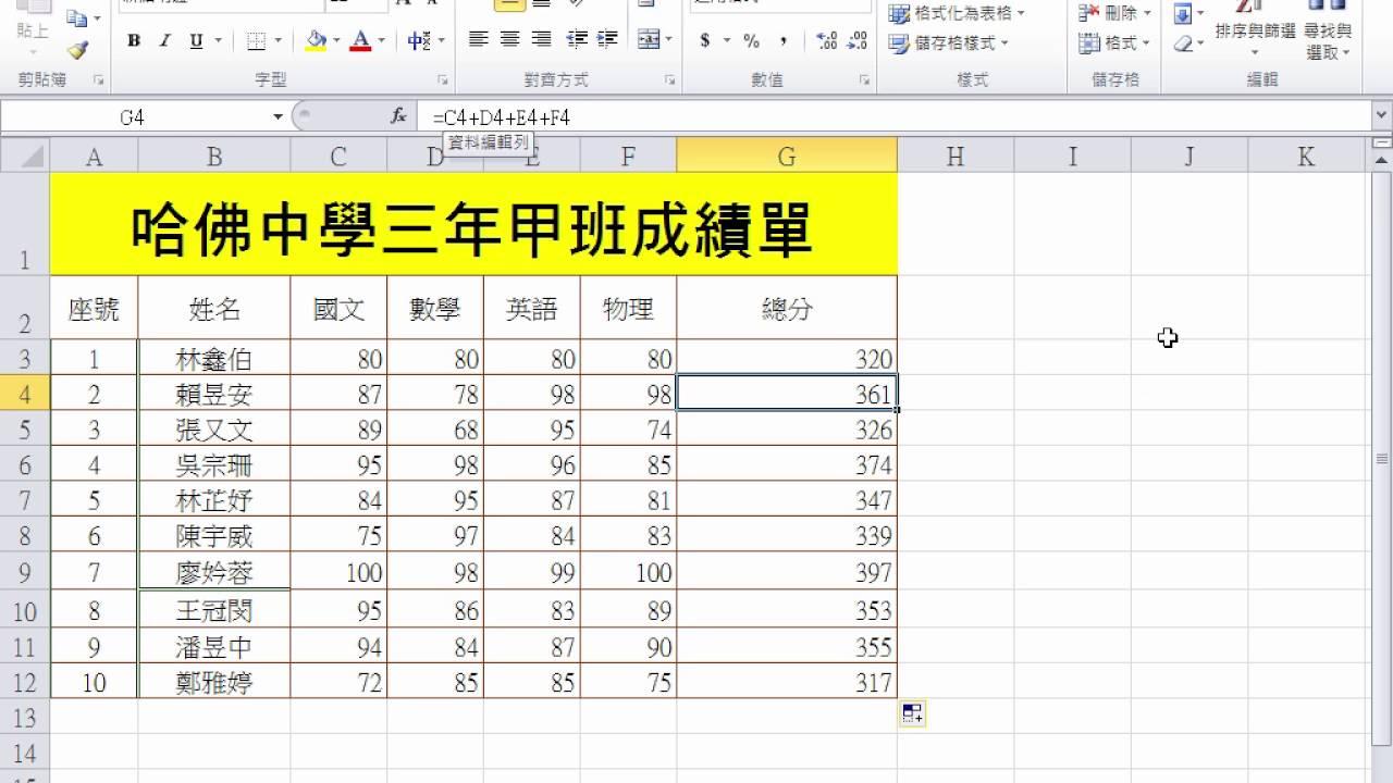Excel 公式與函數_H04_相對與絕對位址_相對參照位址 - YouTube