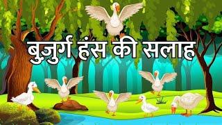 बुद्धिमान हंस कहानी | Budhiman Hans ki Kahani | Panchtantra ki khaniya | Motivational Story