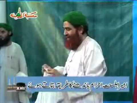 Ehram bandhne ka tarika by maulna iliyas qadri thumbnail