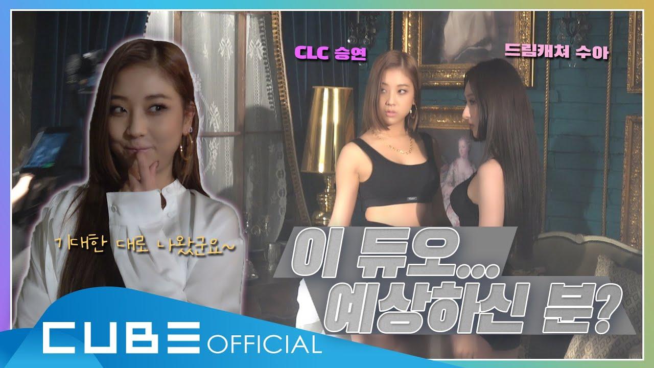 CLC(씨엘씨) - 칯트키 #88 (승연 X 드림캐쳐 수아의 안무 영상 비하인드)│ENG