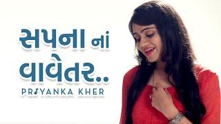 Sapnana Vavetar | Gujarati Serial Title Song 1 - Priyanka Kher Ft. Parth Thakar