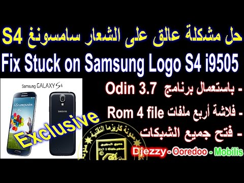 Fix Stuck on Samsung Logo S4 i9505 حل مشكلة عالق على الشعار