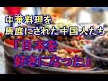 【中国の反応】韓国ドラマで中華料理をバカにされた中国人たち「日本人が擁護してくれている!」「日本人をそんなに嫌いじゃなくなった」日本のコメントを見て称讃の声