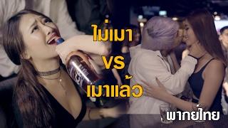 ก่อนเมา vs เมา�...