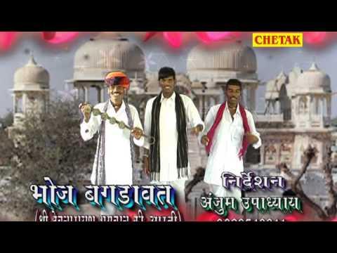 bhoj Bagdawat Sri Devnarayan Bhagwan Ki...