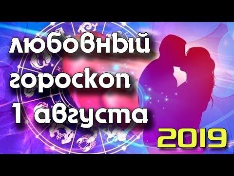 ЛЮБОВНЫЙ ГОРОСКОП НА 1 АВГУСТА 2019 ГОДА / ЕЖЕДНЕВНЫЙ ГОРОСКОП