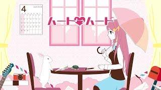 【歌ってみた】ハートトゥハート / heart to heart  - TOKOTOKO(西沢さんP) feat.水瓶ミア