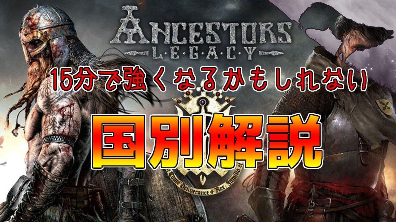 アンセスター ズ レガシー 攻略 【アンセスターズレガシー / Ancestors