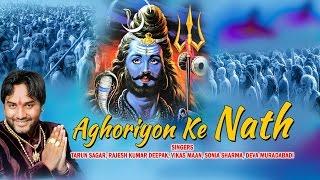AGHORIYON KE NATH KANWAR BHAJANS BY TARUN SAGAR I FULL AUDIO SONGS JUKE BOX