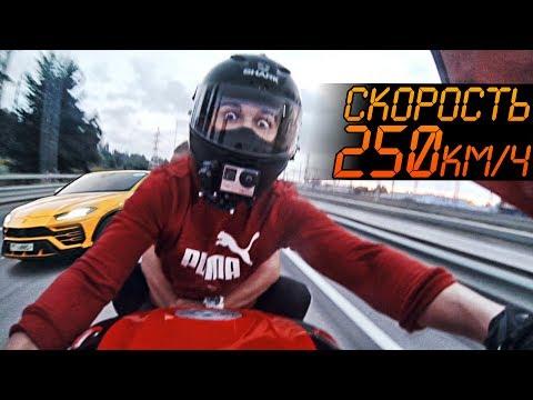 Прокатил соседа со скоростью 250 КМ В ЧАС на мотоцикле - Встретили новую Lamborghini