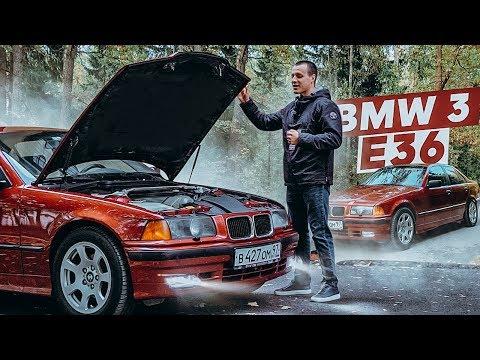 BMW E36 Тест-драйв