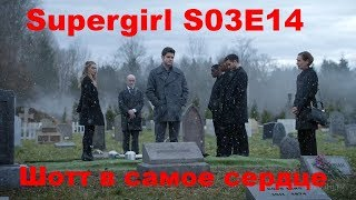 Супергёрл/Supergirl 3 Сезон 14 Серия (Reaction Supergirl)