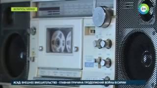 Коллекционеры из Беларуси собирают аппаратуру времен СССР   МИР24