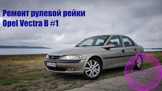 Ремонт рейки Opel Vectra B #1