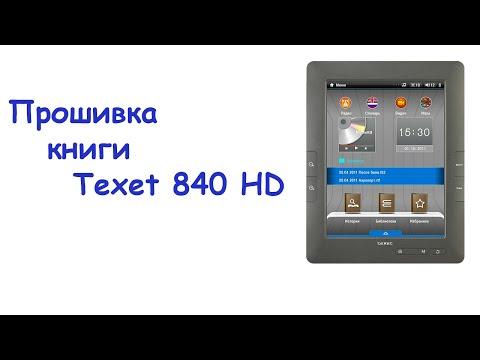Прошивка электронной книги Texet 840 HD