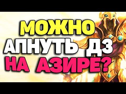 Видео: Самый мощный Камбек на пути к Алмазу 3 | Лига Легенд