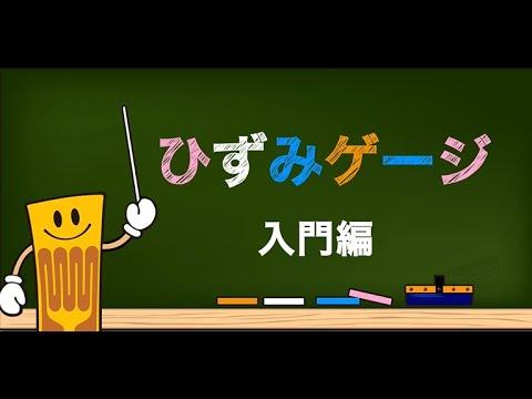 ひずみゲージ入門編【共和電業】...