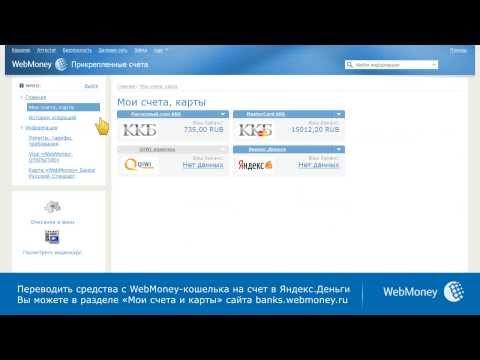 Привязка WebMoney-кошелька к счету Яндекс.Деньги