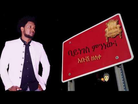 Abush Zeleke  Bayneges Minewባይነገስ ምንነው  Ethiopian Music 2018