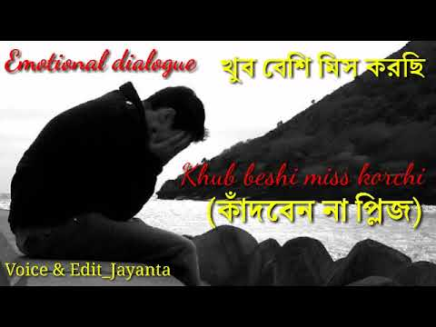 I miss you badly meaning in bengali