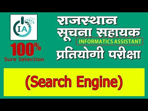 IA Exam [Part -35] Networking (Search engine)