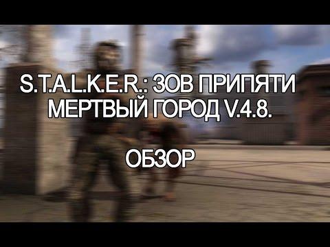 S.T.A.L.K.E.R.: Зов Припяти - Мертвый город V.4.8. | Обзор |