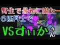 vsすぃかさん【ポケモン実況者ワイルドバトル】