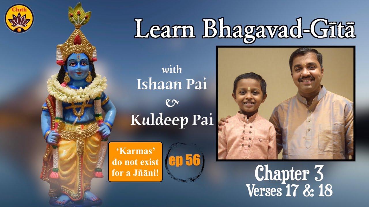 ep 56 | Ch 3 Verses 17 & 18 | Learn Bhagavad-Gītā with Ishaan Pai & Kuldeep Pai