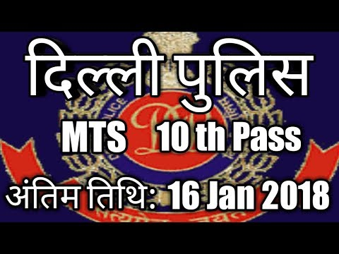 Delhi Police MTS for  Male/Female, All Government Jobs Latest Jobs 2017/ 10 th Pass