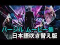 Gambar cover DMC5SE バージル編 全ムービー 日本語吹き替え版  Devil May Cry 5 Special Edition - Vergil All CutscenesJapanese Dub