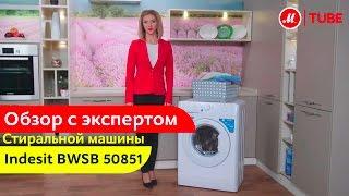 Відеоогляд пральної машини Indesit BWSB 50851 з експертом «М. Відео»