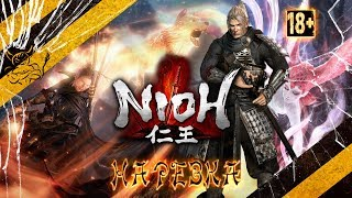 NioH - За 52 Минуты [Нарезка 18+]