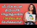 Home Loan Tax Benefit in Tamil - வீட்டுக் கடன் திருப்பிச் செலுத்துவதில் 1.56 லெட்சம் சேமிக்கலாம்!