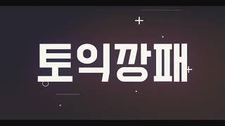 [YBM서면][토익깡패] 이유있는 1등강의 토익깡패 김…