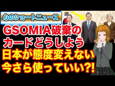 GSOMIA破棄のカードはどうする?日本が態度変えないけど今更使っていいのかな?
