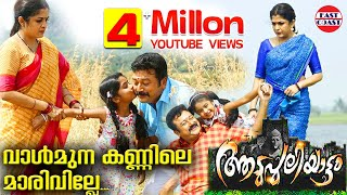 Vaalmuna Kannile Video Song , Aadupuliyattam Movie , Jayaram, Ramya Krishnan